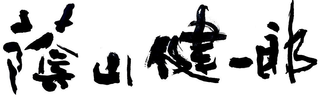 蔭山健一郎_ロゴ02